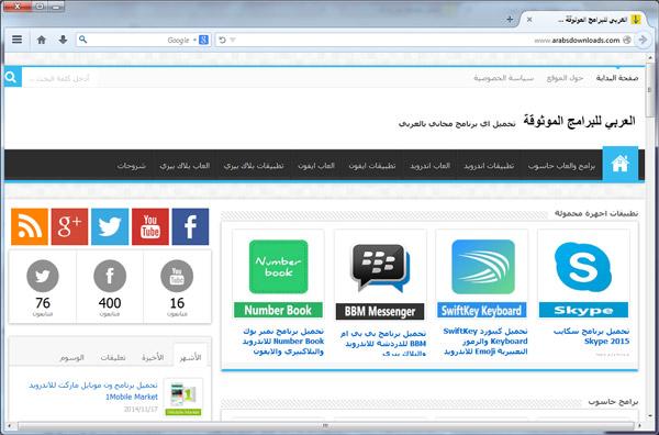تحميل متصفح موزيلا فاير فوكس 2015 Firefox