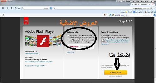تحميل برنامج ادوبي فلاش بلاير 2015 Adobe Flash Player