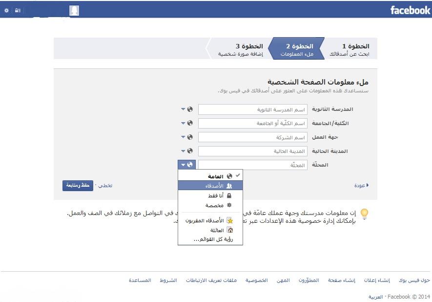 تعبئة البيانات الأساسية في الفيسبوك Facebook - شرح طريقة عمل ايميل جديد عربي بالصور