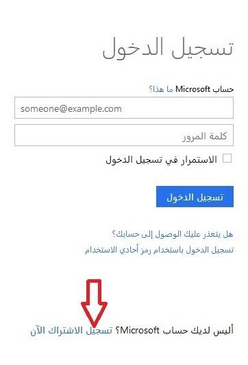 التسجيل بالهوتميل العربي