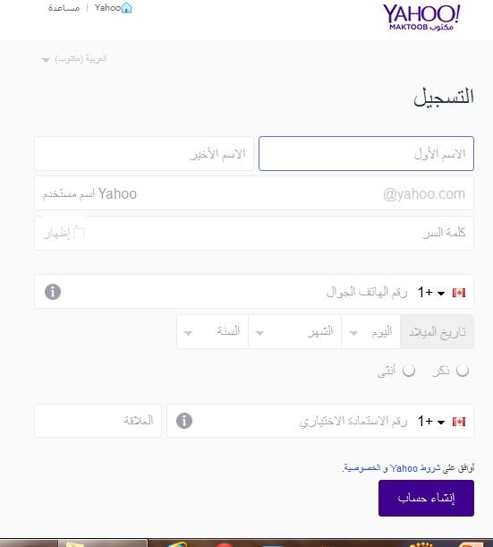 عمل ايميل على الياهو yahoo - طريقة انشاء حساب بريد الكتروني جديد