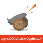 تحميل برنامج امساكية رمضان 2015 للاندرويد