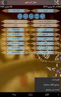 تحميل برنامج امساكية رمضان 2014 للاندرويد