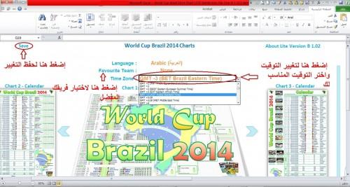 شرح بالصور لطريقة تغيير اللغة والتوقيت في ملف اكسل لكاس العالم 2014