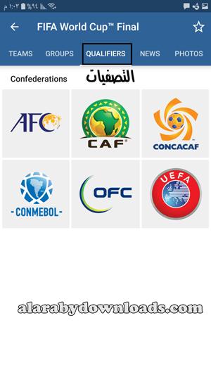 تصفيات كأس العالم في تطبيق fifa _ تحميل برنامج فيفا 2018