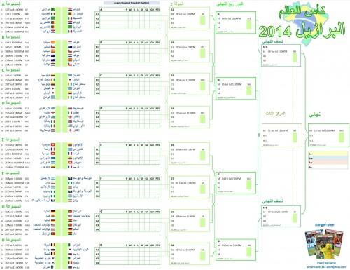 تحميل جدول مباريات كاس العالم 2014 على صيغة صور JPEG
