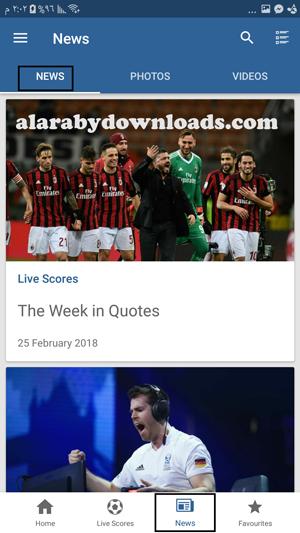 الاخبار الرياضية في تطبيق فيفا 2018 _ افضل تطبيق كرة قدم للاندرويد