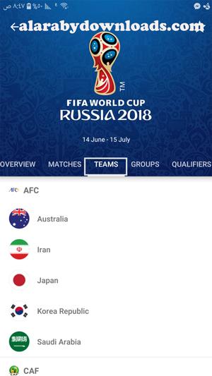 الفرق المؤهلة في كأس العالم 2018 _ افضل تطبيق كرة قدم للاندرويد والايفون