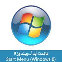 تحميل برنامج قائمة ابدا لويندوز 8