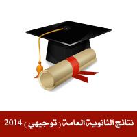 نتائج الثانوية العامة 2014