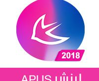 لانشر ابس APUS للاندرويد أخف وأسرع لانشر مجاني 2018