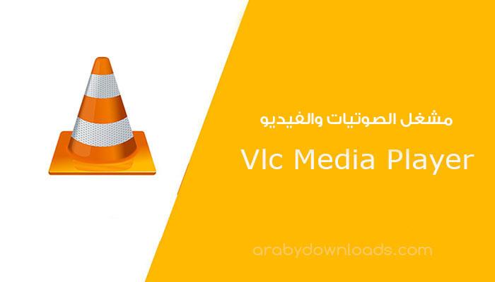 تحميل برنامج vlc عربي مجاني
