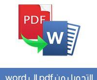 تحويل PDF الى Word كامل مجانا