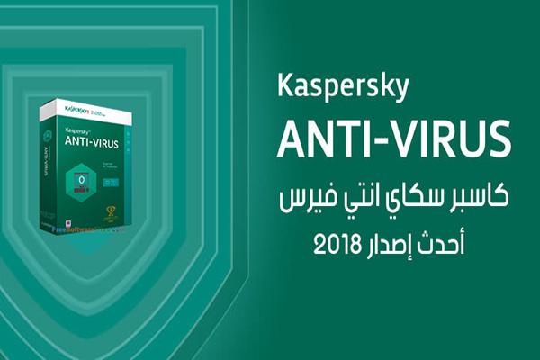 كاسبر سكاي انتي فيرس Download Kaspersky Anti-Virus لويندوز 10