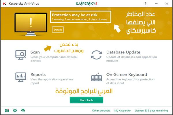 وظائف برنامج كاسبر سكاي انتي فيرس Kaspersky Anti-Virus