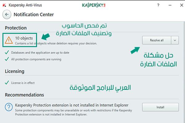 تحميل برنامج انتي فايروس لويندوز 10 مجانا