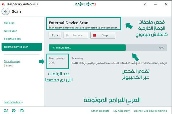 برنامج مكافح الفيروسات Kaspersky Anti-Virus