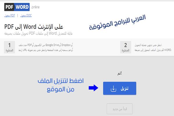 طريقةتحويل ملفات pdf إلى word باللغة العربية شرح تحويل pdf إلى word