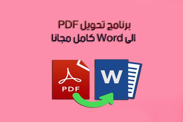 طريقة تحويل pdf إلى word باللغة العربية