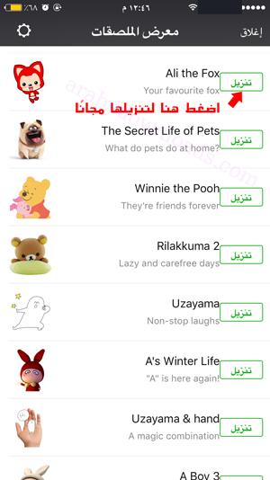 تنزيل ملصقات تطبيق واي شات المجانية - تحميل wechat للايفون