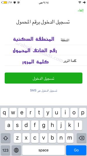 صفحة الدخول إلى الوي شات - تحميل تطبيق وي شات ايفون