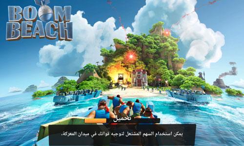 تحميل تحديث لعبة بوم بيتش للاندرويد وللايفون Boom Beach بوم بيج