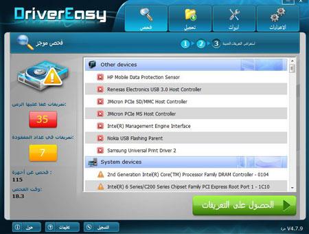 تحميل برنامج جلب التعريفات من النت درايفر ايزي DriverEasy كامل عربي