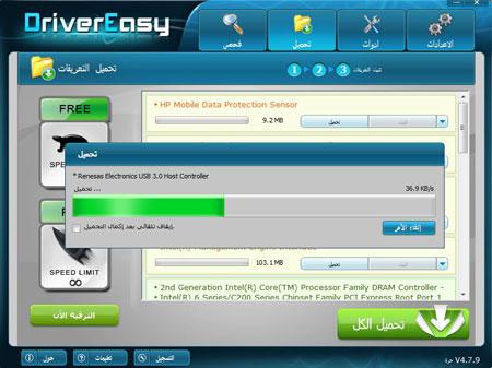 تحميل برنامج جلب التعريفات من النت درايفر ايزي DriverEasy الرائع عربي