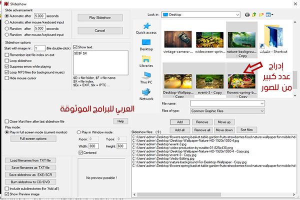 تحميل برنامج إيرفان فيوirfan view أحدث اصدار للكمبيوتر