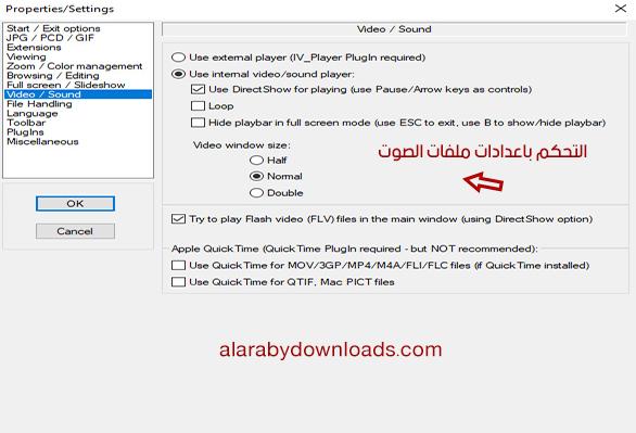 برنامج تعديل الصور والكتابة عليها ارفان فيوالعربي IrfanView