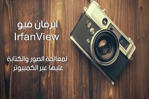 تنزيل برنامج irfan view لمعالجة الصور عبر الكمبيوتر