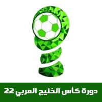 تحميل تطبيق خليجي 22 السعودية 2014 download gulfcup22