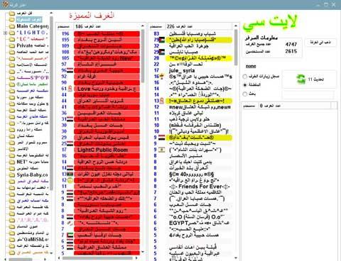 تحميل برنامج لايت سي LightC للكمبيوتر رابط مباشر مجانا