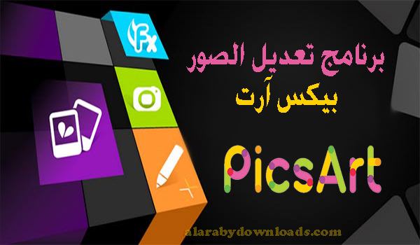 تحميل برنامج تعديل الصور بيكس ارت PicsArt للاندرويد رابط مباشر مجانا
