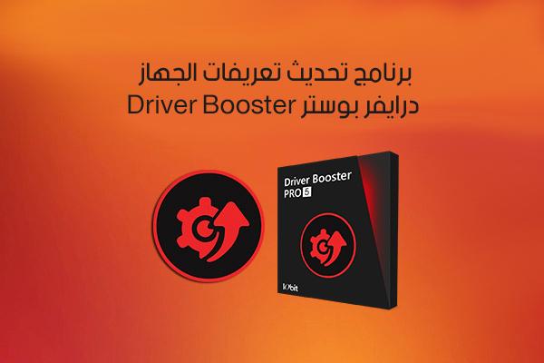 تحميل برنامج تحديث الجهاز عبر الانترنت تلقائيا كامل Driver Booster 2019