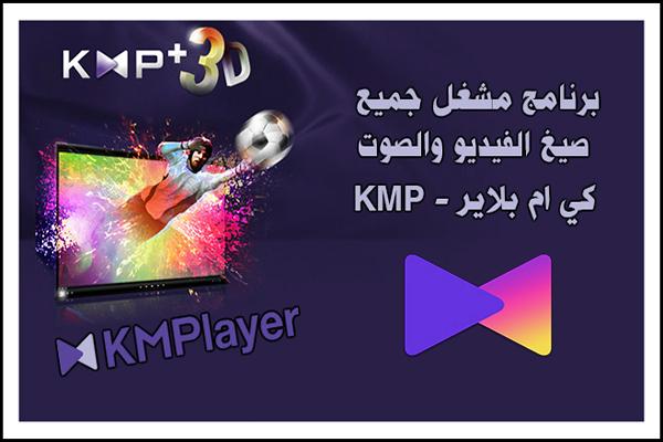 تحميل برنامج مشغل جميع صيغ الفيديو والصوت KMPlayer للكمبيوتر والموبايل أحدث اصدار