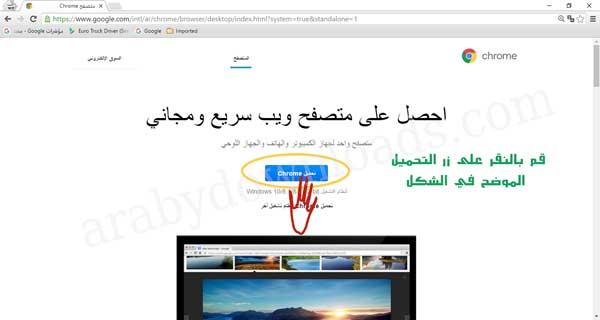 تحميل متصفح جوجل كروم - Google Chrome