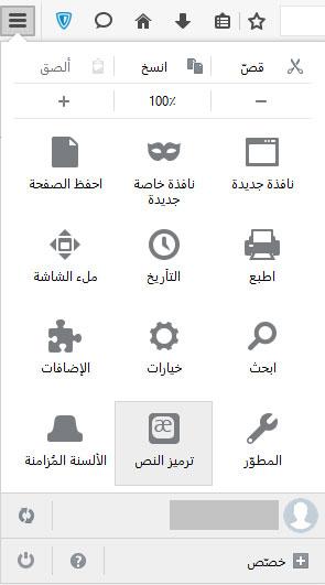 تحميل متصفح فايرفوكس عربي للكمبيوتر مجانا كامل 2016