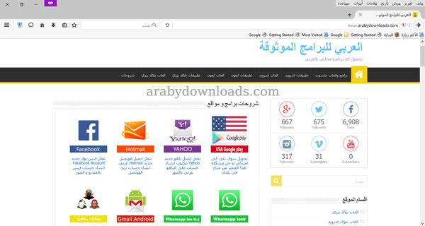 تنزيل متصفح فايرفوكس عربي للكمبيوتر مجانا كامل Firefox 2016