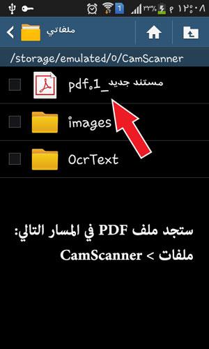 برنامج كام سكانر CamScanner تصوير وطباعة ملفات PDF