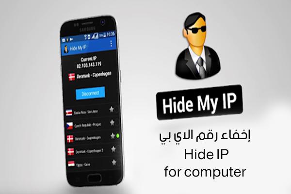 تحميل برنامج تغيير الايبي Download Hide My IP للكمبيوتر عربي أحدث اصدار 2018