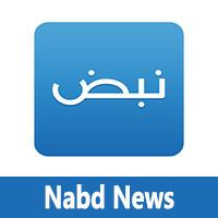 تحميل برنامج نبض الاخباري للايفون والاندرويد Download Nabd News App