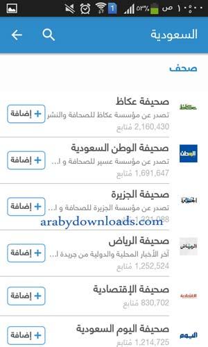 اختيار الصحف ومصادر الاخبار التي تريدها لكي تظهر في الصفحة الرئيسية