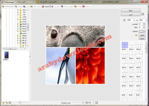 تحميل برنامج فوتو سكيب بالعربي Photoscape تجميل الصور الشخصية