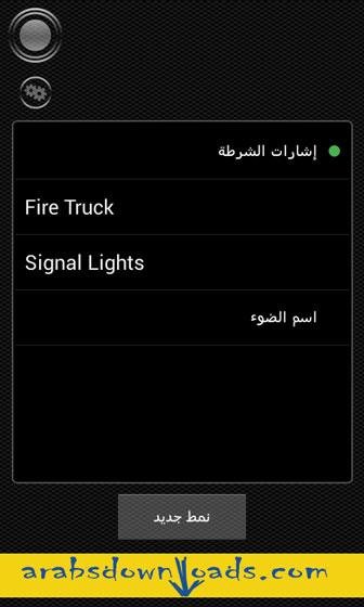 تحميل برنامج الضوء المساعد للاندرويد برابط مباشر مجانا