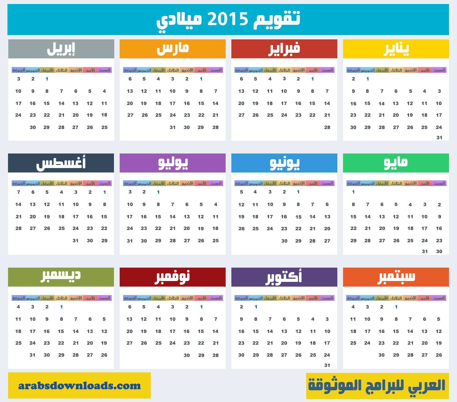 تقويم 2015 calendar 2015 calender 2015 kalendar 2015 kalender 2015