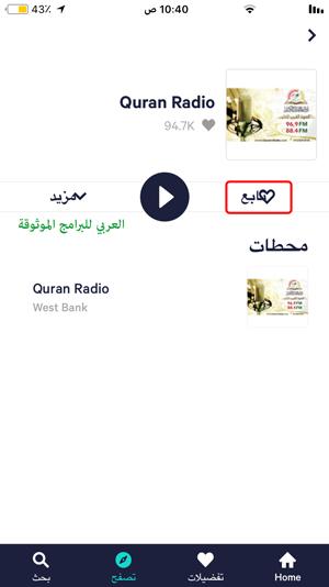 متابعة محطات الراديو في المفضلة من خلال برنامج راديو اف ام للايفون و للموبايل - تحميل برنامج الراديو للاندرويد والايفون