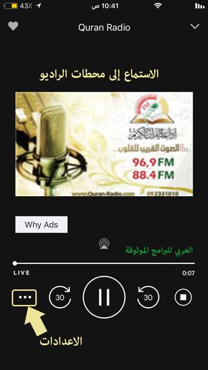 الاستماع إلى محطات الراديو في برنامج راديو اف ام للموبايل و للايفون - تحميل برنامج الراديو للاندرويد و للايفون