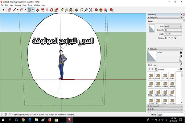 أبدع رسوماتك عبر اسكتش عربي أحدث إصدار 2018