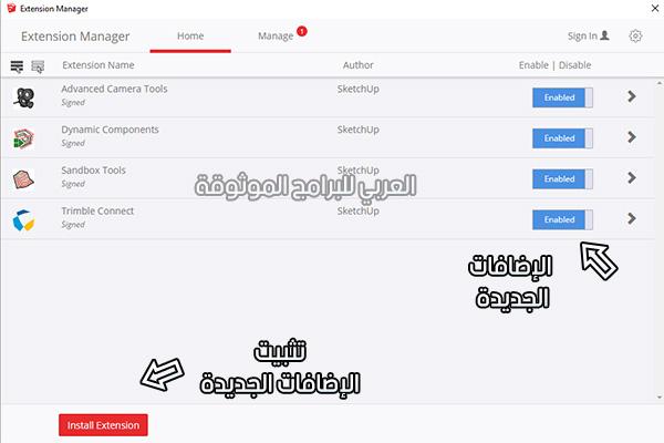 اضافات برنامج سكتش اب عربي للكمبيوتر Sketch Up